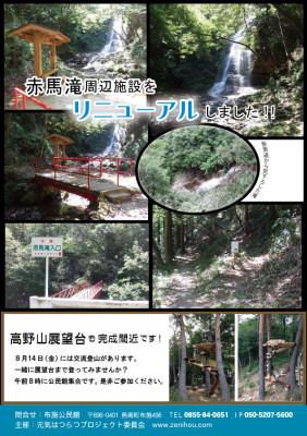 赤馬滝リニューアル