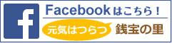 銭宝の里 Facebookページ
