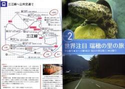 三江線プラン2