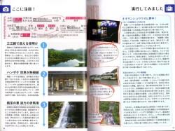 三江線プラン3