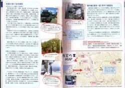三江線プラン4