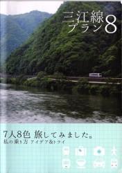 三江線プラン1