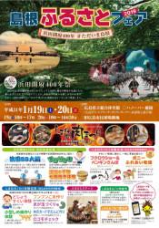 島根ふるさとフェア2019